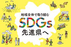 地域全体で取り組むSDGs先進県へ